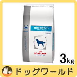 ロイヤルカナン 犬用 療法食 低分子プロテイン 3kg