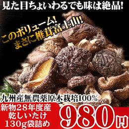 九州産しいたけ130g★自然の中で育った無農薬の原木栽培しいたけがギフト外の訳あり特価!!