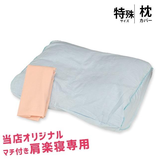 もっと肩楽寝 専用ピローケース 綿100% 日本製 枕カバー 43×63 無地 ブルー ピンク ファスナー もっと 肩楽寝≪MP-591≫