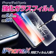 強化ガラス保護フィルムiPhone XR iPhone XS iPhone XS MAX/X/8 7 6s 6 plus/SE ガラスフィルム 全面ガラス保護フィルム9H【総合ランク1位獲得】送料無料