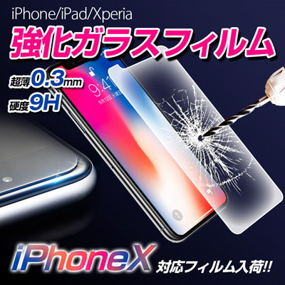 b152ea4c0ee3b 強化ガラス保護フィルムiPhone XR iPhone XS iPhone XS MAX X 8 7