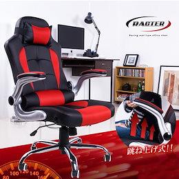 ⚡クーポン利用で更にお得に♪オフィスチェア 160度リクライニング オフィスチェアー リクライニングチェアー クッション付 椅子