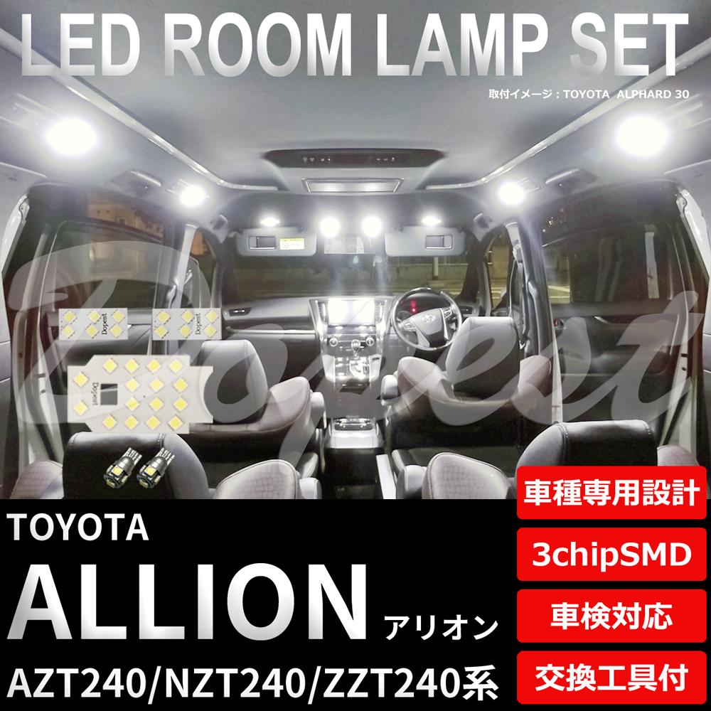 [送料無料] アリオン AZT240/NZT240/ZZT240系 LEDルームランプセット 3chip SMD 5点