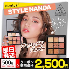 ★3CE正規品★2018新商品❤ アイシャドウパレット /MULTI EYE COLOR PALETTE # ALL-NIGHTER❤最安値❤Freegift_2種贈呈/韓国コスメ