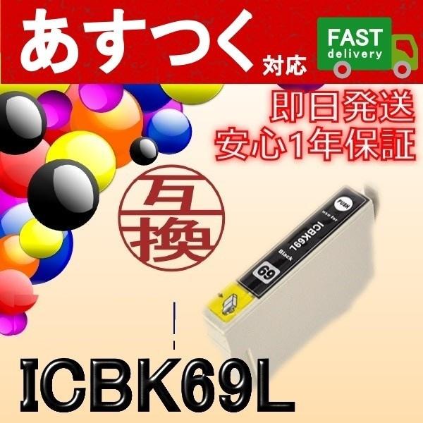 <あすつく対応>【EPSON ICBK69L (増量バージョン)互換インクカートリッジ】 ★新商品!★ 即日発送/安心1年保証 エプソン 単品 関連商品 ICBK69 ICBK69L ICC69 I