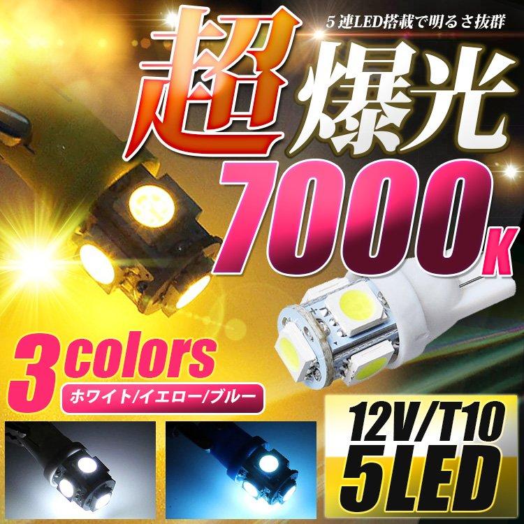 t10 バルブ t16 ledバルブ ヘッドライト 交流 バックランプ ledライト 車 ポジション球 24v ウインカー ルームランプ
