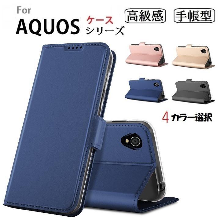 AQUOS SENSE4/sense5G/シンプルスマホ5/zero2/sense3 Plus/lite/R3/Sense 2 SHV43 au / ドコモ SH-01L 用 機種選択 保護ケース