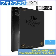 [写真集和訳付き] EXO PLANET #4 -The EℓyXiOn[dot] フォトブック LIVE ALBUM (2CD) / 1次予約