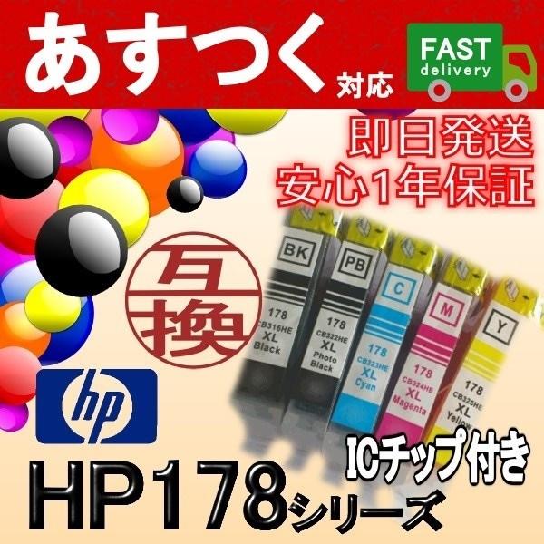 <あすつく対応>【ICチップ付き HP HP178XL BK(ブラック) 互換インクカートリッジ】 ICチップが付いているから安心 純正品と同じく入れ替えるだけでOK ★値下げしました!★ 互換 イ