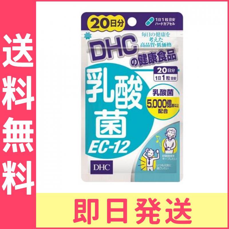 DHC 乳酸菌EC-12 20粒4511413405734≪定型外郵便での東京地域からの発送、最短で翌日到着!ポスト投函のため不在時でも受け取れますが、箱つぶれはご了承ください。≫