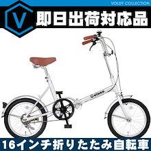 ☆Qoo10だけの限定価格!☆【送料無料・即納可】 コンパクト設計 16インチ 折りたたみ自転車 トラブルの少ない変速ギア無しモデル  (MF-16C)