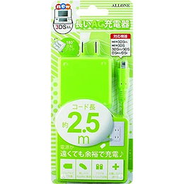 new3DS/new3DSLL/3DS/DS 用 長い AC 充電器 ライム ALG-3DS250-LM(Nintendo 3DS)