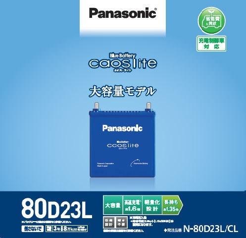 カオス・ライト N-80D23L/CL 製品画像