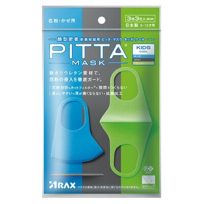 アラクス ピッタ マスク キッズ クール 3枚(ブルー、グレー、イエローグリーン) PITTA MASK KIDS COOL ARAX