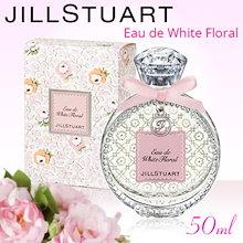 ネット最安に挑戦‼‼Qoo10カートクーポンご利用で更にお買い得『女子力アップに最適として大人気!』JILL STUART ジル スチュアート リラックス オード ホワイト フローラル 50ml  香水
