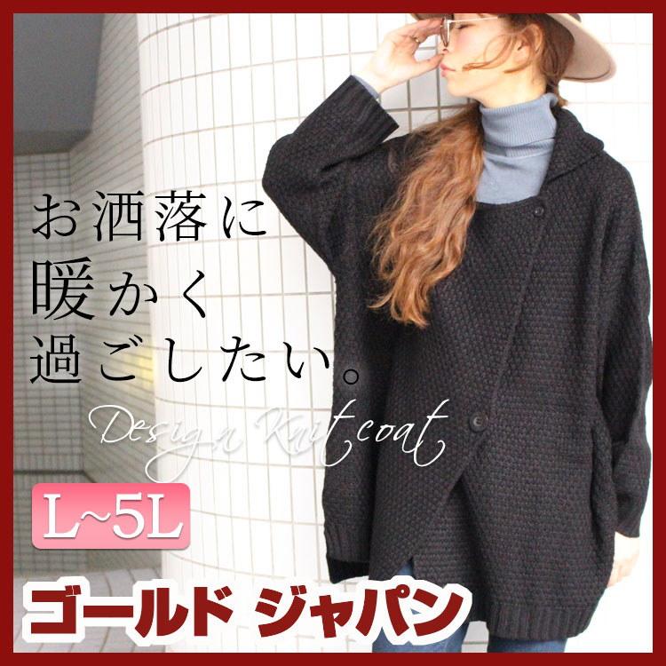 シンプルな中にもこなれ感のあるニットコート♪ 大きいサイズ レディース アウター コート ニットコート ニット ボタン付きコート 春 秋 春服 秋服 シンプル 無地 ボタン付き L LL 2L 3L