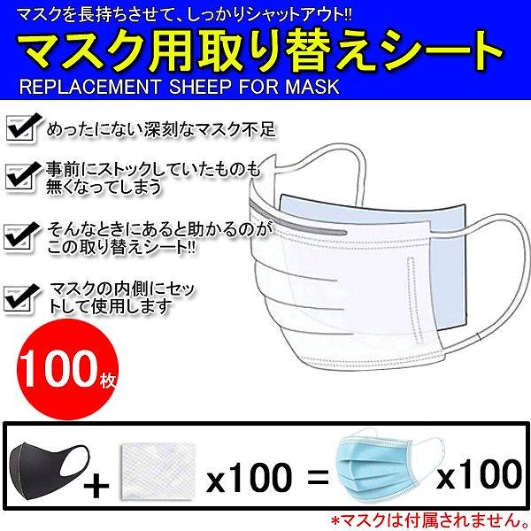 「マスク 取り替えシート80/160枚入」 「3枚セット 立体 ウレタンマスク」ウィルス対策 フィルター 取り替えシート り フィルターシート 不織布 除菌 男女兼用 黒 大人用 3D 洗える マスク