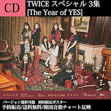 送料無料 / 2種セット/ 2種選択 / TWICE スペシャル 3集 [The Year of YES] / 韓国音楽チャート反映/初回限定ポスター