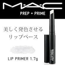 【M.A.C】 マック プレップ プライム リップ 1.7g 唇や口元のしわを目立たなくみせ、表面をなめらかに整えるリップ用下地。