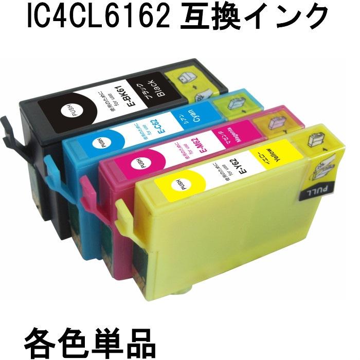 IC4CL6162互換インク単品 エプソン(EPSON)対応 ICBK61 ICC62 ICM62 ICY62 PX-203 PX-204 PX-205 PX-503A PX-5