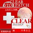 クリアストップパッチ円形12mm (合計60枚)[医薬部外品]にきびパッチ Clear stop patch ニキビパッチ【肌トラブル ニキビ メイクアップ】