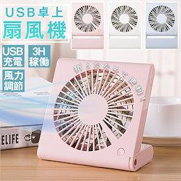 扇風機 卓上扇風機 卓上 折りたたみ USB充電式 ミニ扇風機 ミニファン 換気 おしゃれ コンパクト