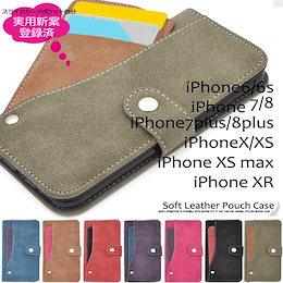 ■送料無料■【 iPhoneX/XS XR XS max iPhone6/6s iPhone7/8 iPhone7plus/8plus 】 手帳型 スライドカードポケットソフトレザーケース*6217