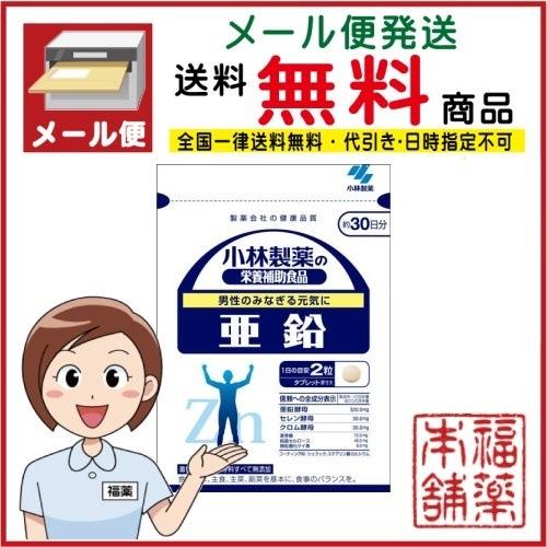 小林製薬 亜鉛 60粒入(約30日分)