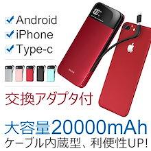 ケーブル内蔵型 モバイルバッテリー 大容量 20000mAh 軽量 2A出力 スマホ充電器 2台同時 急速充電 スマホ 充電器 タブレット 携帯充電器 iPhone  アイフォン  SOLOVE