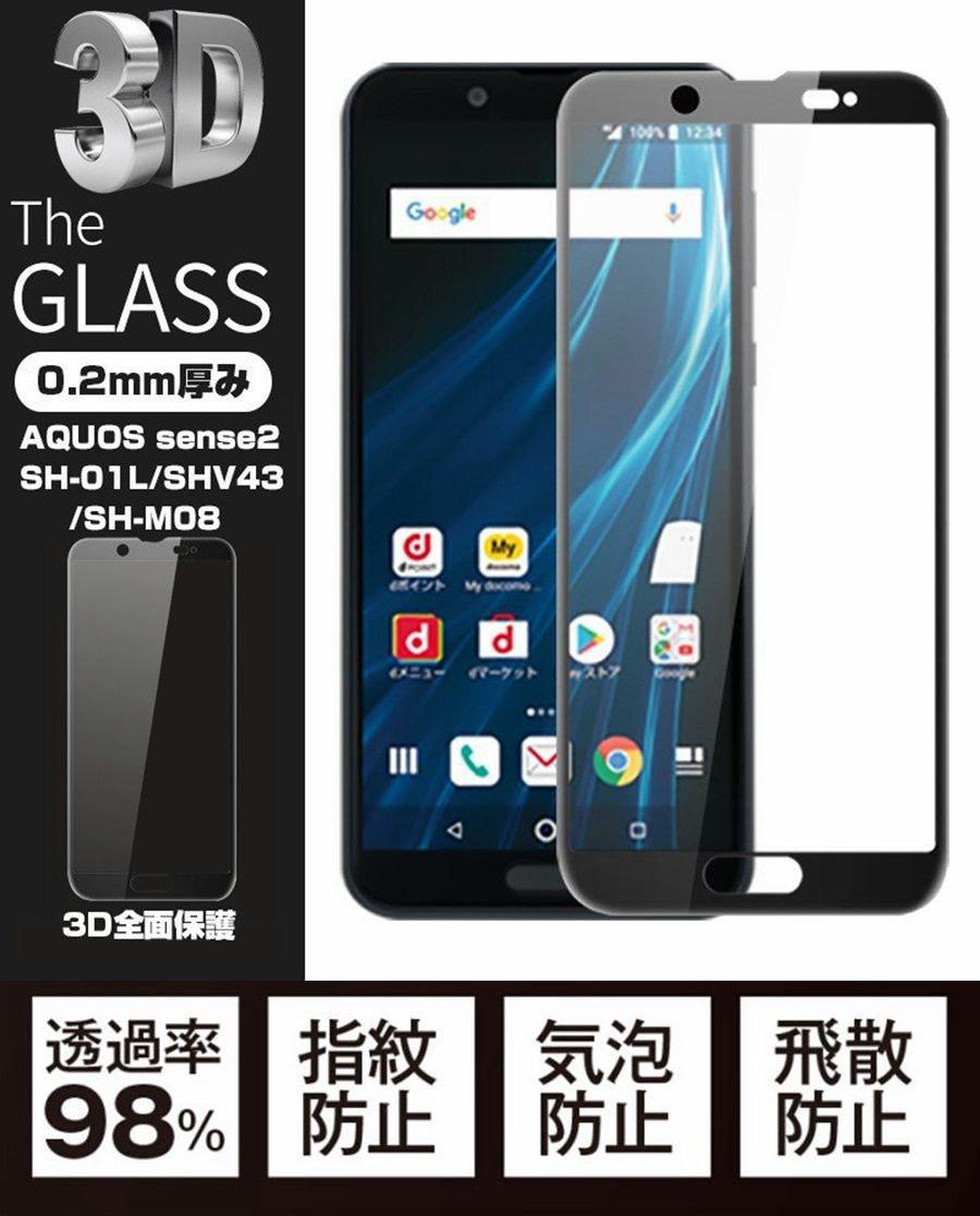 AQUOS sense2 SH-01L/SHV43/AQUOS sense3/sense3 lite SH-RM12用3D全画面/曲面強化ガラスフィルム保護シートシール/貼りやすい【J115】