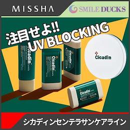 [ミシャ / MISSHA]💕💕シカディンセンテラサンケアシリーズ💕 / Cicadin Centella /サンクッション /  サンスティック/ サンローション/クーリング感/韓国コスメ