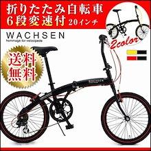 【送料無料】WACHSEN(ヴァクセン)20インチ アルミフレーム折りたたみ自転車6段変速付 BA-100 Angriff(ペダルは折りたためません) +1000円で大変お得な空気入れをセット