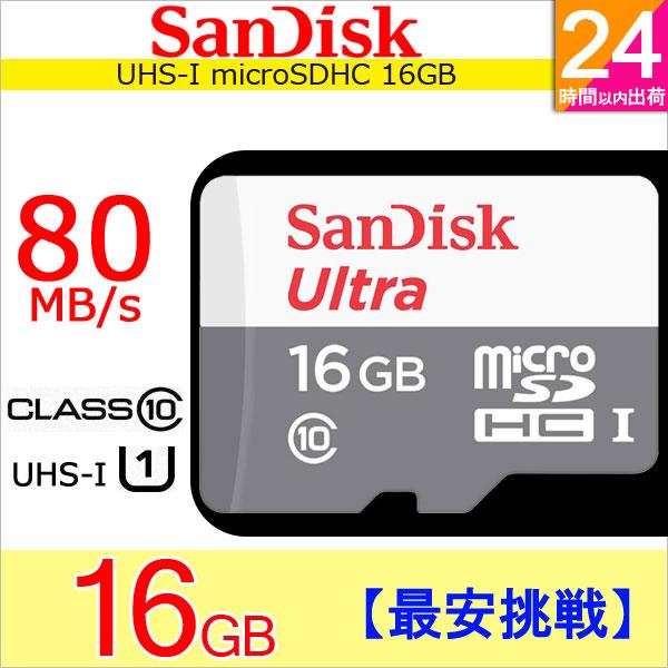 SDSQUNS-016G-GN3MN [16GB]