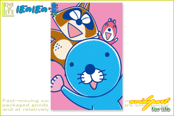 【日本製】【ぼのぼの】【BONOBONO】ポストカード【ぼのぼのわ〜い】【カード】【ハガキ】【文房具】【スクール】【ラッコ】【グッズ】【キャラ】【ギャグ】【かわいい】