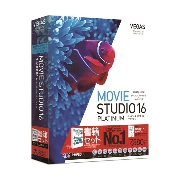 VEGAS Movie Studio 16 Platinum ガイドブック付き