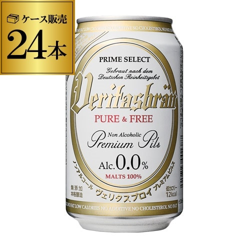 ヴェリタスブロイ ピュアアンドフリー 330ml ×24缶