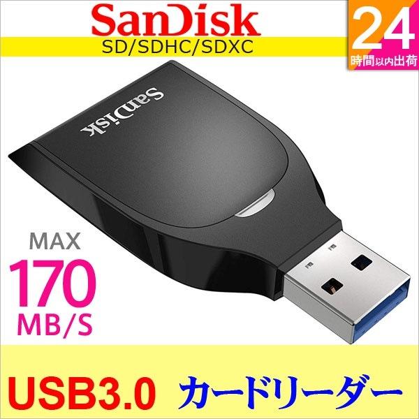 SD UHS-I カードリーダー 超高速170MB/s USB3.0 SanDisk サンディスク SDHC/SDXC対応 SDDR-C531-GNANN 海外パッケージ品