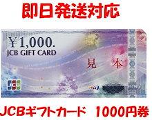 JCBギフトカード 1000券★商品券 金券 ギフト券★新デザイン★