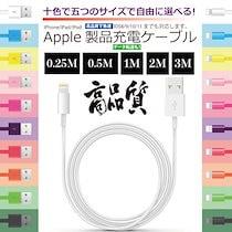 期間限定‼【10本で250円・送料同一】高品質Apple USBケーブル iPhone IPad IPod lightningケーブル 0.2m/0.5m1m/2m/3m 急速充電ケーブル