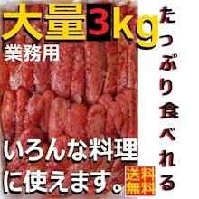 【送料無料】3キロ 業務用3キロ(料理用[小])辛子明太子《無着色 中辛口》(1Kg×3箱)[067-329]GS-3Kg
