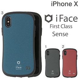 iPhoneX専用 iPhone X iFace First Class Senseケース