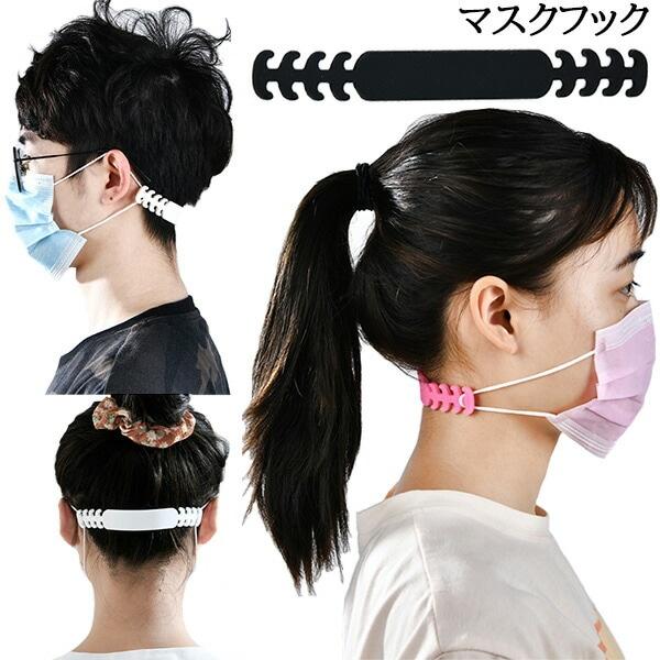 マスクフック マスクバンド マスクベルト 男女兼用 イヤーフック 耳が痛くならないマスク 便利アイテム 便利グッズ