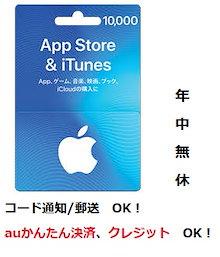 iTunes Card カード 10000円分 日本版 【auかんたん決済他各種可能】 アイチューンズカード Apple プリペイドカード  コード通知/現物郵送 OK!