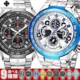 【在庫一掃SALE/数量限定】高評価続々◎雑誌、SNSで話題メンズ腕時計 選べる9タイプ メンズ ブランド シルバー ブルー おしゃれ 5気圧 防水 WWOOR クオーツ腕時計 送料無料