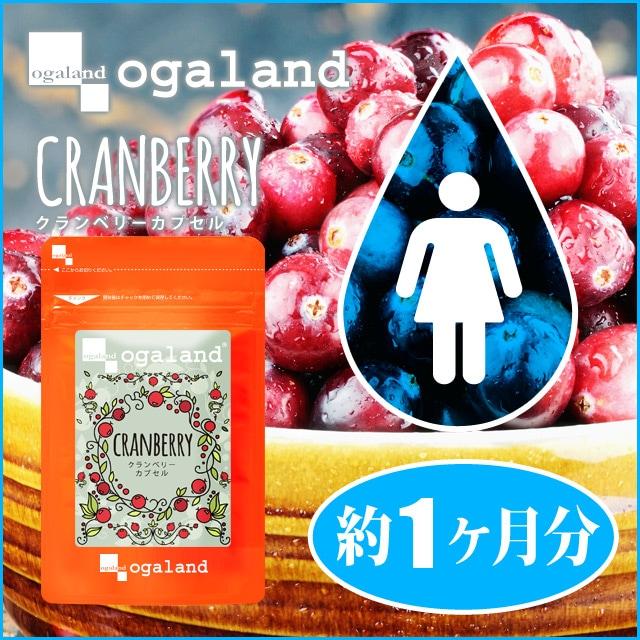 クランベリーカプセル(約1ヶ月分)   クランベリー カボチャ種子油 ぶどう種子油 プロアントシアニジン キナ酸 ヘルス 健康