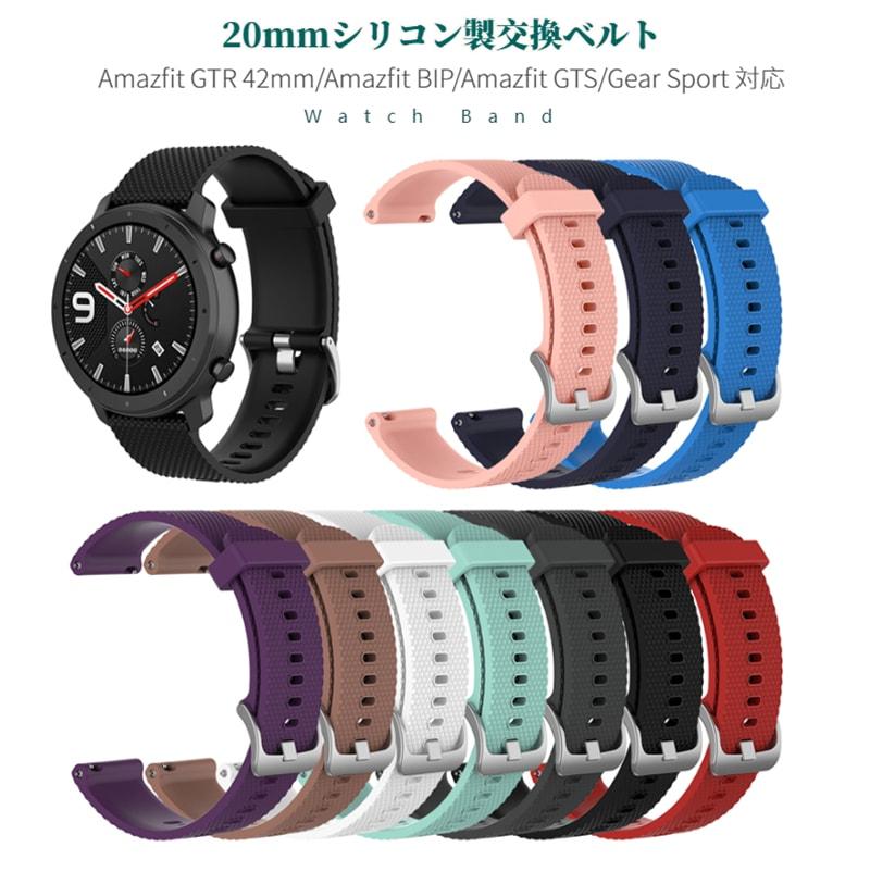 20mmシリコン製交換ベルト 腕時計替えベルト 腕時計バンド スマートウォッチバンド Huami Amazfit GTR 42mm/Amazfit BIP/Amazfit GTS【J806】