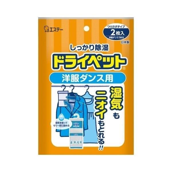 エステー ドライペット 洋服ダンス用お徳用2シート入 【日用消耗品】