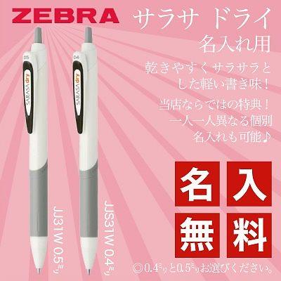 UV 名入れ ゼブラ サラサドライ 白軸 0.4mm 0.5mm JJS31W JJ31W ※印字色の選択は1色まで 10本以上のご利用でお願いします 名入れ 無料 送料別