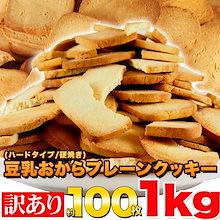 【ダイエットサポート】[訳あり お菓子]固焼き☆豆乳 おから クッキー プレーン 約100枚 おかし 1kg 送料無料 常温便 [詰合せ/詰め合せ/ダイエット/ローカロリー/小腹/間