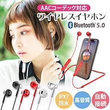 【iPhone対応 高音質AAC】ワイヤレスイヤホンbluetooth5.0 iPhone11 IPX7防水 ブルートゥース イヤホン iPhone Android 送料無料 エクササイズ ランニング